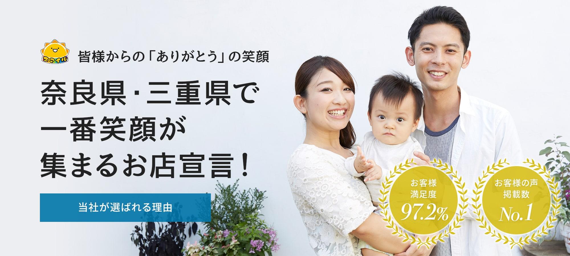 三重県で一番笑顔が集まる外壁塗装のお店!