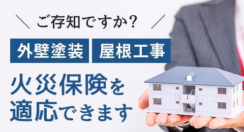 外壁塗装・屋根工事 火災保険を適応できます