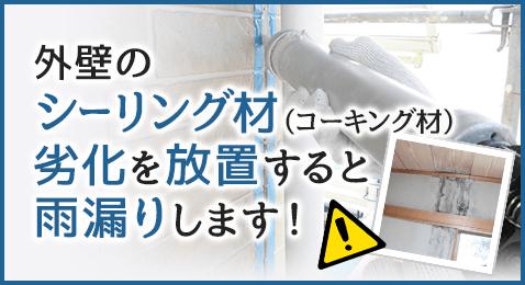 外壁のシーリング材(コーキング材)劣化を放置すると雨漏りします!