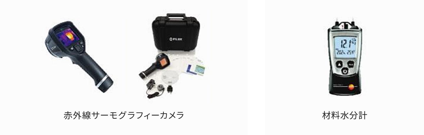 赤外線サーモグラフィーカメラ/材料水分計
