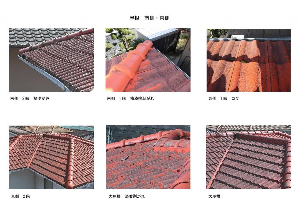 【奈良県桜井市】屋根塗装|失敗の多いモニエル瓦の塗装で高圧洗浄がポイント
