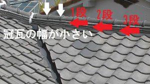 奈良県橿原市 屋根の棟瓦の積み替えで雨漏り修理工事