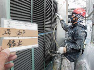 奈良県橿原市 雨戸錆び止め塗装