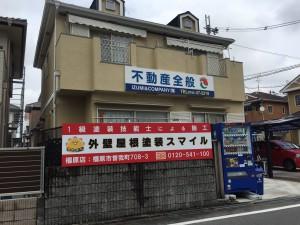 外壁屋根塗装スマイルの橿原店がオープンしました!