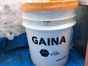 奈良県宇陀市 断熱遮熱塗料ガイナの塗料缶
