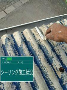 三重県伊賀市N様屋根修理