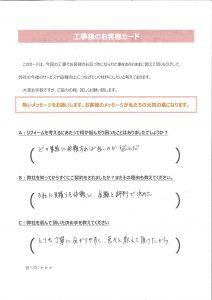 奈良県橿原市 K様 工事後アンケート表