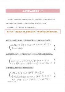 奈良県橿原市 工事後アンケート表