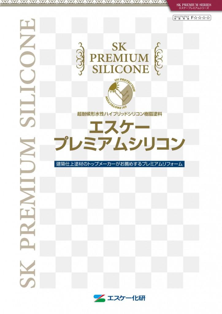 sk_premium_silicone Copy_2