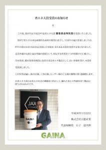 断熱セラミックガイナが省エネ大賞審査員特別賞を受賞